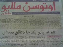 """صحيفة """"اوتوسن ملايو"""" الناطقة بالغة المالاوية والمكتوبة بالخط الجاوي"""