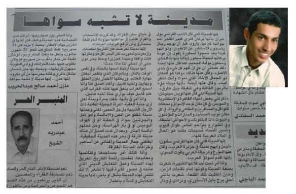 صورة ضوئية للمقال منشوراً في جريدة الأيام