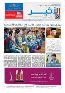الصفحة الأولى من صحيفة الأثير (النسخة العربية)