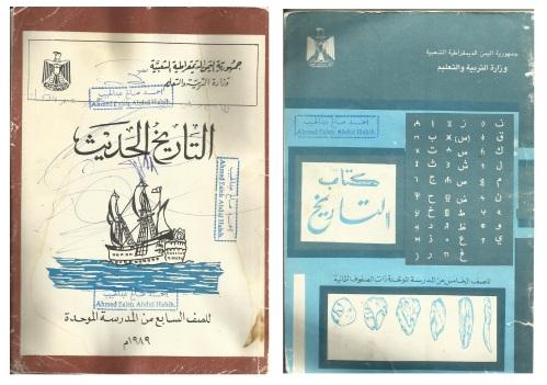 كتابي التاريخ والجغرافيا