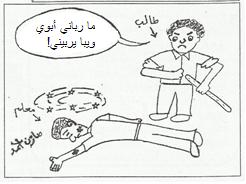 """ضوئية لكاريكاتير بريشة مازن  نُشر في """"التربوي"""" الصادرة في فبراير 2005."""