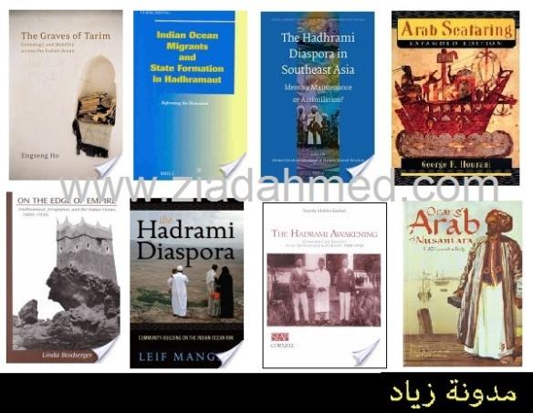 أغلفة العديد من الكتب التي تتناول ظاهرة الهجرات العربية، لباحثين غربيين وشرقيين.