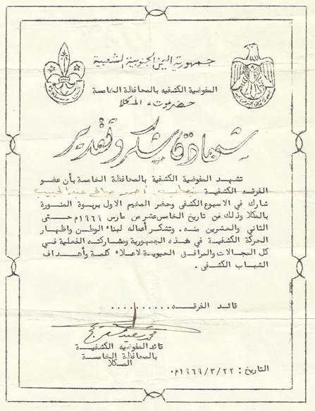 شهادة شكر وتقدير- 1969م