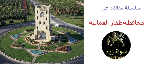 المدونة في ظفار2