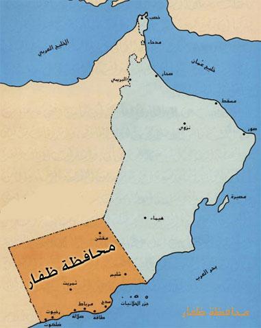 خريطة عمان  موقع ظفار فيها